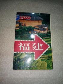 走遍中国  福建