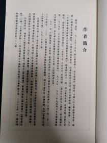 (包邮) 笔潮吟 谢云  中国文联晚霞文库
