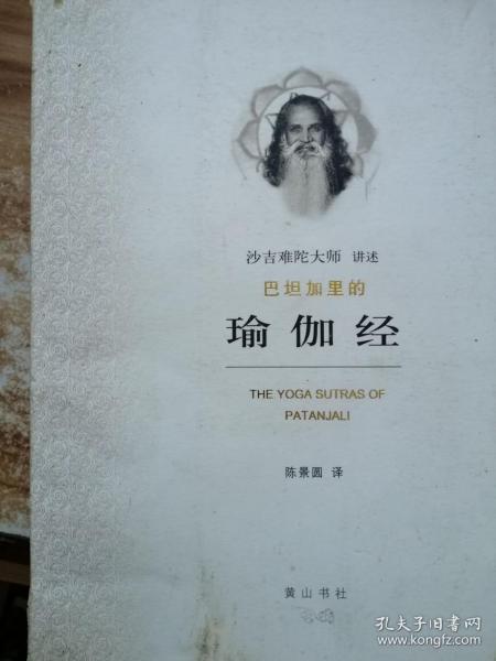 巴坦加里的瑜伽经