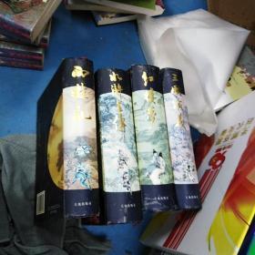 三国演义、红楼梦、水浒传 、西游记