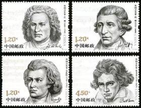 中国邮票 2010-19 外国音乐家邮票 4全