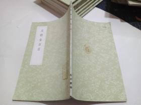 丛书集成初编(1533)---《吴郡金石目》