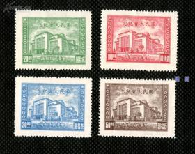 民纪21 国民大会纪念(1套4枚)邮票