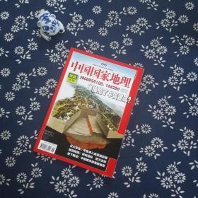 中国国家地理 2008年6月号 总第572期