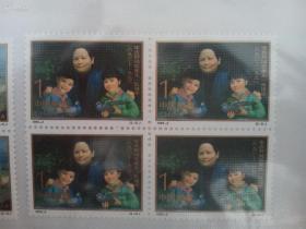 宋庆龄同志诞生一百周年(四方连)邮票