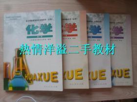 2000年代老课本:老版高中化学课本全套4本 【2003年】