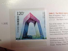中央电视台创立五十周年 邮票
