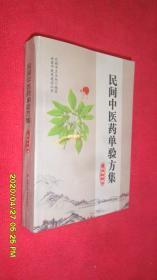 民间中医药单验方集(定西市卷)