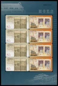 中国邮票 2003-19 匈牙利联合发行-图书艺术小版