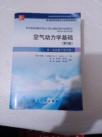 空 气动力学基础(第5版 双语教学译注版)