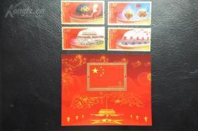 中华人民共和国成立六十周年(4枚邮票+小型张1枚)