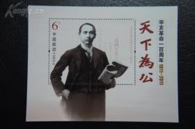 辛亥革命100周年(小型张)