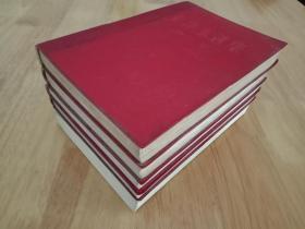 毛泽东选集 全五卷(均为一版一印)红塑皮1-4 加77版白皮第五卷 毛选一套1-5