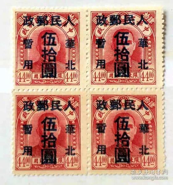 孙中山像加盖华北人民邮政暂用改值4方联全新邮票