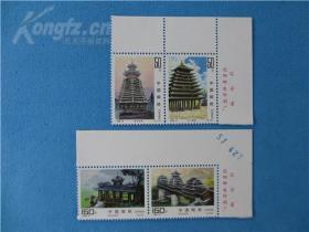 侗族建筑(1套4枚 带厂铭)邮票