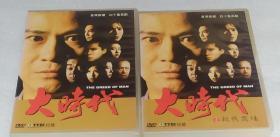 大时代 电视剧郑少秋第一部+第二部 台湾弘音 发行出租版 DVD 全新仅拆封