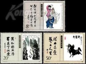 当代美术作品 第一组(1套3枚)邮票