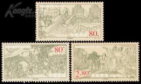 郑成功收复台湾三百四十周年(1套3枚)邮票