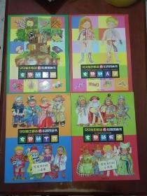 贝贝熊也着迷的科普图画书(4本合售)