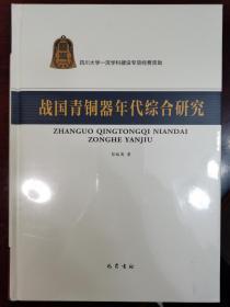战国青铜器年代综合研究【全新塑封】