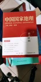 中国国家地理 2020年日历
