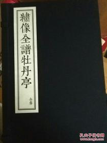 绣像全谱牡丹亭(一函三册,全新)