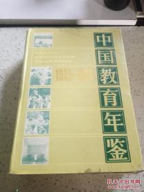 中国教育年鉴1949-- -1984(地方教育)