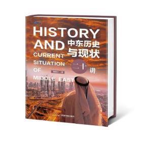 中东历史与现状二十讲—一本书讲透中东问题