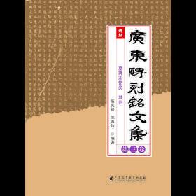 广东碑刻铭文集(第三卷)