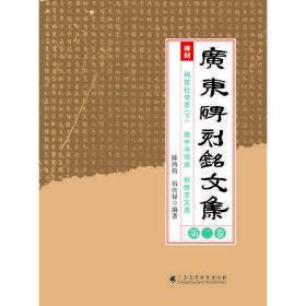 广东碑刻铭文集(第二卷)