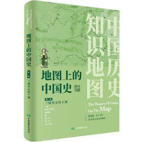 地图上的中国史·第二卷(三国至五代十国)(简装 16开)