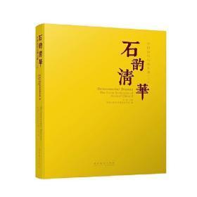石韵清华——中国历代石刻大观(二)