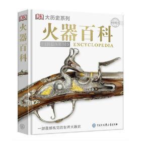 DK火器百科