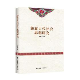 彝族古代社会思想研究