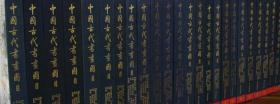 中国古代书画图目(全24册)
