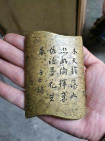 清代刻铜镇纸