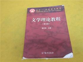 文学理论教程(第五版)——(书角有磨损)