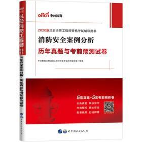 ·消防安全案例分析 历年真题与考前预测试卷