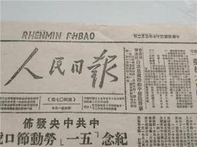 """报,人民日报,1948年,影印报纸,2版全,""""五一""""劳动节口号,收藏报纸/日报,品相如图"""