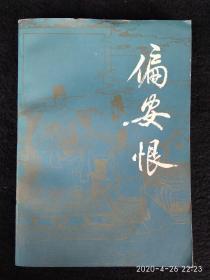 偏安恨 (上)作者 王汝涛签赠本