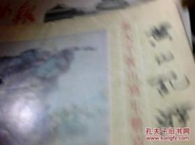 黄山记游----张大千黄山写生册页. (活页装14页全)