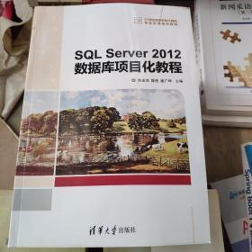 SQL Server 2012数据库项目化教程/21世纪高等学校计算机专业实用规划教材
