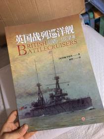 英国战列巡洋舰:1905—1920年