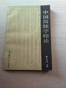 中国简牍学综论(一版一印)