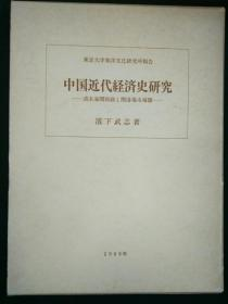 中国近代经济史研究(日文原版)