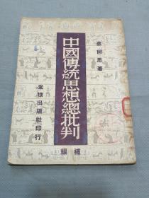 中国传统思想总批判补编(50年一版一印)