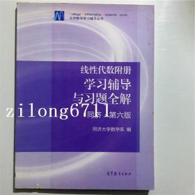 线性代数附册 学习辅导与习题全解 第6版 第六版 同济大学数学系 9787040396898