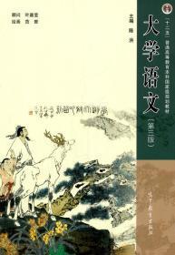 大学语文 陈洪 第三版 第3版 高等教育出版社 9787040425796