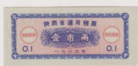 63年陕西省粮票