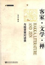 文化新批评.客家文学.禅 与程贤章对话录